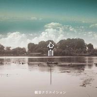 観音クリエイション 2nd Album【心白】