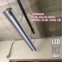 【GR-2LSD】1灯笠付き LEDライト  つや消しグレー ダクトレール用