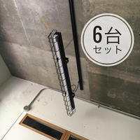 6台セット【B-1LG02】ダクトレール用1灯LEDライト  つや消しブラック 笠なし ガード付き