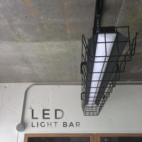 アウトレット品【B-LSG】LEDライトバー 一体型  笠、 ガード付き  つや消しブラック