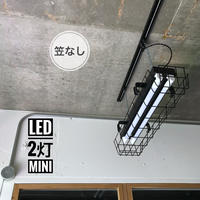 【B-2L20G】配線ダクトレール用 2灯LED ライト つや消し黒  ガード付き 照明器具