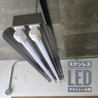 【S-2L40K】2灯  笠付き  LEDライト  ステンレス