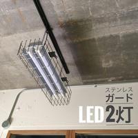 【GR20-2LSGK】2灯 ステンレスガード付き LED蛍光灯  ダクトレール用 照明器具