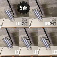 5台×【GR20-2LSGK】2灯 ステンレスガード付き LED蛍光灯  ダクトレール用 照明器具
