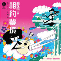 相約夢境(夢で逢えたら) 7inch  Vinyl   +  Extra Tracks 2曲,ブックレット