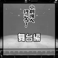 「小劇場へ行こう!」アーカイブ リバイバル 舞台編
