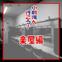 「小劇場へ行こう!」アーカイブ リバイバル 楽屋編