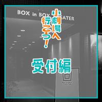 「小劇場へ行こう!」アーカイブ リバイバル 受付編
