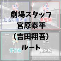 「小劇場へ行こう!」アーカイブ リバイバル 劇場スタッフ・宮原泰平(吉田翔吾)ルート