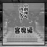 「小劇場へ行こう!」アーカイブ リバイバル 客席編