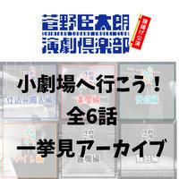 「小劇場へ行こう!」アーカイブ リバイバル 全6話一挙見チケット