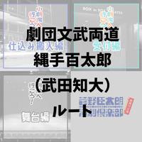 「小劇場へ行こう!」アーカイブ リバイバル 劇団文武両道・縄手百太郎(武田知大)ルート