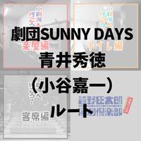 「小劇場へ行こう!」アーカイブ リバイバル 劇団SUNNY DAYS・青井秀徳(小谷嘉一)ルート