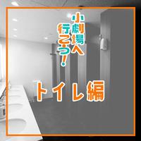 「小劇場へ行こう!」アーカイブ リバイバル トイレ編