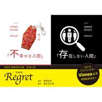 劇団大富豪 特別企画 配信公演「Regret」 第5話 「不幸せな人間」