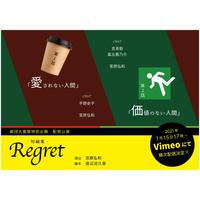 再配信 劇団大富豪 特別企画 配信公演「Regret」          第2話 「価値のない人間」