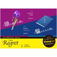 再配信 劇団大富豪 特別企画 配信公演「Regret」          第3話 「頭の悪い人間」