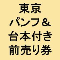 【東京一般】「秘剣つばめ返し」パンフ&上演台本付き前売券  (GoTo適用外)