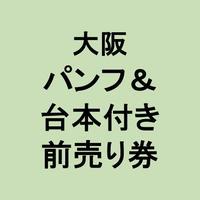 【大阪】パンフ・台本付き前売券