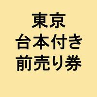 【東京一般発売】「秘剣つばめ返し」上演台本付き前売券  (GoTo適用外)