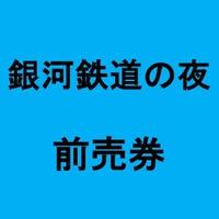 【劇場公演】ザ・ショルダーパッズ「銀河鉄道の夜」前売券