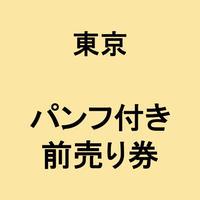 【東京】パンフ付き前売券
