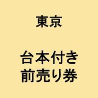 【東京】台本付き前売券