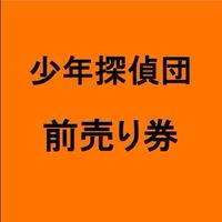 【劇場公演】ザ・ショルダーパッズ「少年探偵団」前売券