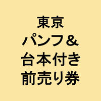 【東京】パンフ・台本付き前売券