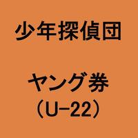 【劇場公演】ザ・ショルダーパッズ「少年探偵団」ヤング券(U-22)