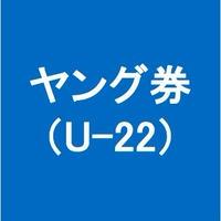 「罪男と罰男」ヤング券(U-22)