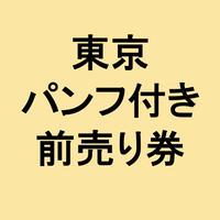 【東京 一般発売】「秘剣つばめ返し」パンフ付き前売券  (GoTo適用外)