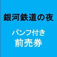 【劇場公演】ザ・ショルダーパッズ「銀河鉄道の夜」パンフ付き前売券