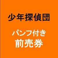 【劇場公演】ザ・ショルダーパッズ「少年探偵団」パンフ付き前売券