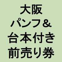 【大阪一般発売】「秘剣つばめ返し」パンフ&上演台本付き前売券  (GoTo適用外)