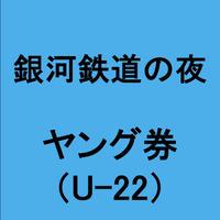 【劇場公演】ザ・ショルダーパッズ「銀河鉄道の夜」ヤング券 (U-22)