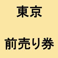 【東京 一般発売】「秘剣つばめ返し」前売券  (GoTo適用外)