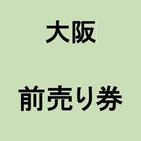 【大阪一般発売】「秘剣つばめ返し」前売券  (GoTo適用外)