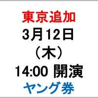 東京 3月12日(木) 14:00の回 公演チケット【ヤング券】