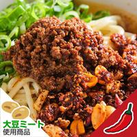 大豆ミート・スパイス担々麺/自家製麺 ほうきぼし