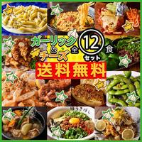 【11/1まで限定】「ガリチー全12食セット」送料無料にてお届け!