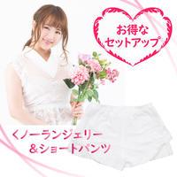 お得なセットアップ/くノ一ランジェリー(ピンク)&ショートパンツ
