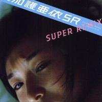 月刊加護亜依 SUPER REMIX