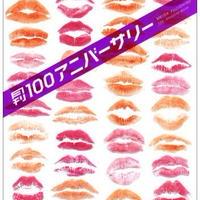 月刊100アニバーサリー