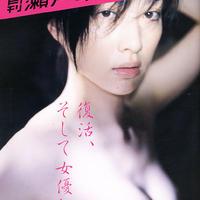 月刊瀬戸早妃 II