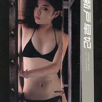 月刊瀬戸早妃