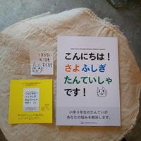 書籍「こんにちは!さよふしぎたんていしゃです!」