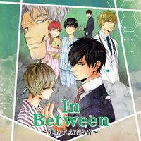 「In Between -迷わず、彷徨う者-」コミックス&ドラマCDセット