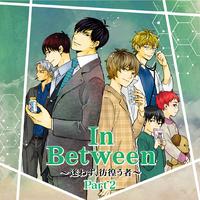 「In Between -迷わず、彷徨う者-」ドラマCD第2弾