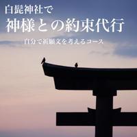 【神様との約束代行(自分で祈願文書くコース)】滋賀・白髭神社編